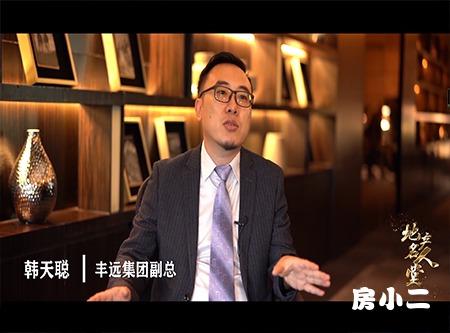 《地产名人堂》之韩天聪 丰远集团副总