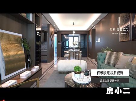 """共话北宸丨第三季 万科""""LDK""""户型"""