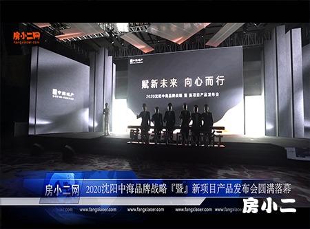 2020沈阳中海品牌战略    『暨』新项目产品发布会圆满落幕