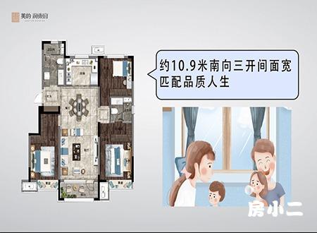 美的润东府125平精智洋房动画版户型图解析