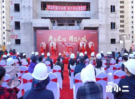 中粮·锦云天城二期封顶仪式暨工地开放日盛大举办