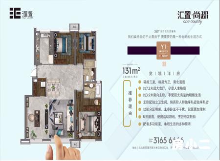 汇置·尚郡131㎡三室两厅两卫宽境洋房