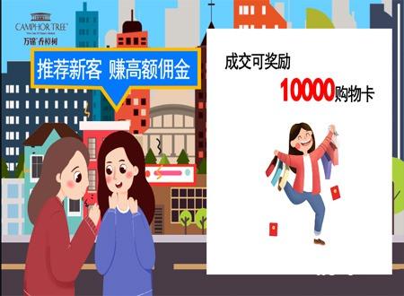 万锦·香樟树:推荐新客赚高额佣金