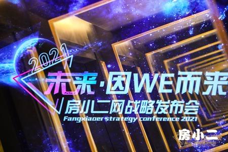 未来 因WE而来 2021房小二网战略发布会盛况