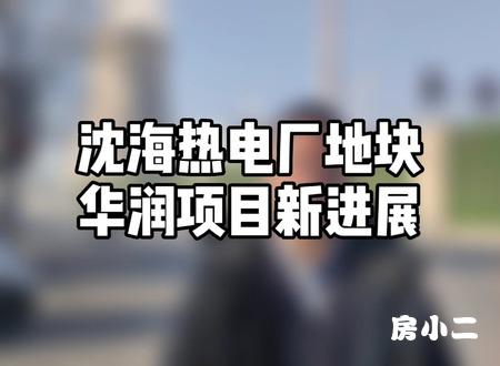 沈海热电厂地块,华润项目新进展