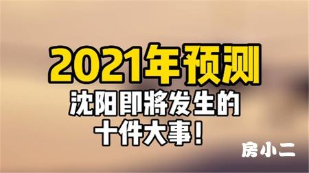 2021年预测!沈阳即将发生的十件大事