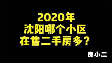 2020年沈阳哪个小区在售二手房多?
