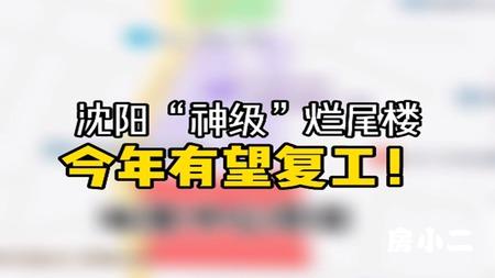 """沈阳""""神级""""烂尾 今年有望复工!"""
