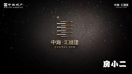中海·汇德理 宣视频
