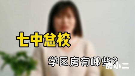 沈阳七中总校学区房