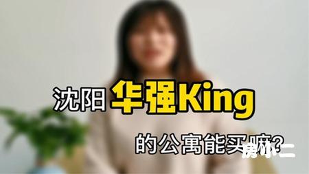 沈阳华强KING的公寓能买吗?