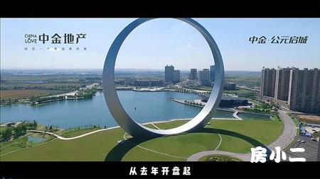 中金·公元启城