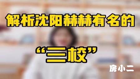 """解析沈陽赫赫有名的""""三校""""!"""