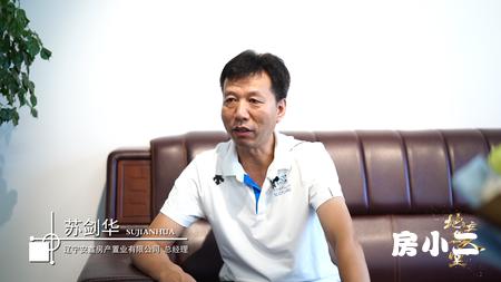 专访辽宁安鑫房产置业有限公司总经理-苏剑华