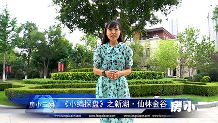新湖•仙林金谷丨鸿院,  240万/套起住河畔别墅