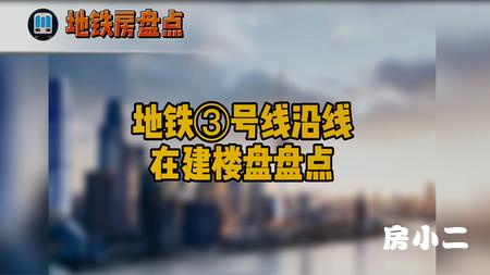 """首现高架车站的""""沈阳地铁3号线""""周边楼盘大盘点"""