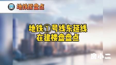 填补沈阳东部地区交通空白,地铁1号线东延线看点多!