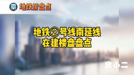 """沈阳地铁2号线南延线建成将实现""""空铁联运"""""""
