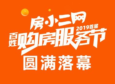 2019首届百姓购房服务节圆满落幕