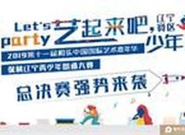 艺启美好,少年! ——第十一届和乐中国保利辽宁青少年朗诵大赛总决赛强势来袭