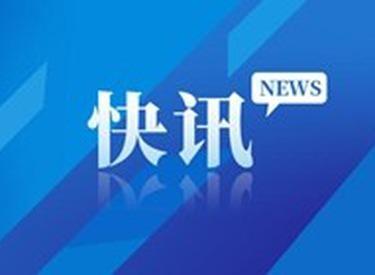 中国气象局启动重大气象灾害暴雨Ⅲ级应急响应!辽河可能发洪水!