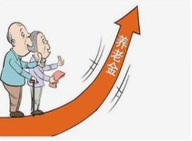 16连涨!辽宁退休人员养老金上调5% 惠及800余万人 月底前发放到位