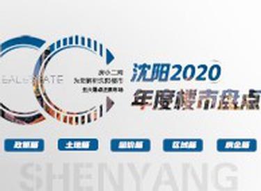 沈阳2020年度楼市盘点