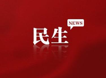 辽宁省委组织部公示4名拟任领导职务人选