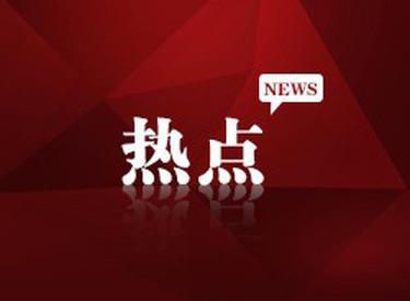 辽宁省教育厅重磅发布!控制在3至5个!