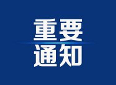 校区调整!沈阳南昌中学、铁路五小有大变化!