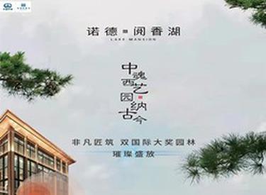诺德阅香湖示范区升级落幕,全网流量突破千万