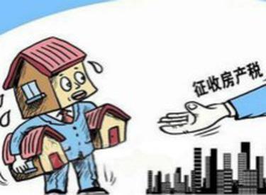 出台房产税政策会导致房价下降吗?