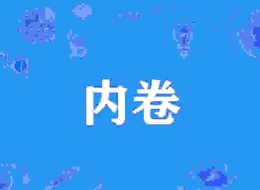 """沈阳""""教育内卷""""会终结吗?理想中的成长环境是什么样的?"""