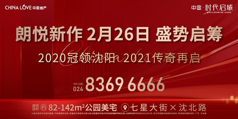 广告:中金·时代启城
