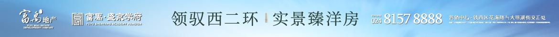 广告:富禹·盛京学府