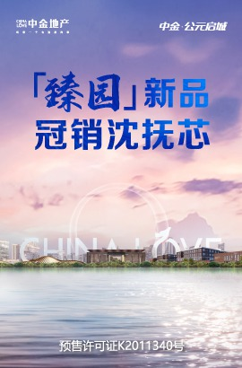 广告:中金·公元启城
