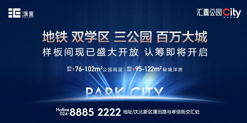 广告:汇置公园city